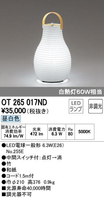 オーデリック(ODELIC) [OT265017ND] LED和風スタンド【送料無料】