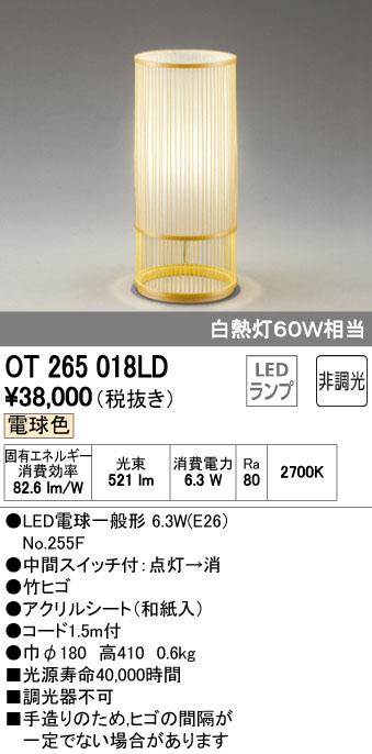 オーデリック(ODELIC) [OT265018LD] LED和風スタンド【送料無料】