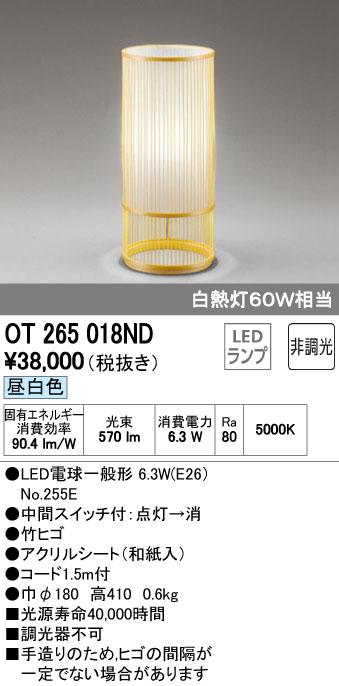 オーデリック(ODELIC) [OT265018ND] LED和風スタンド【送料無料】