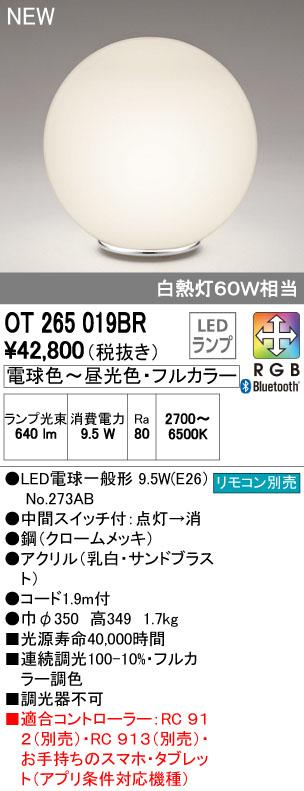 オーデリック(ODELIC) [OT265019BR] LEDスタンド【送料無料】