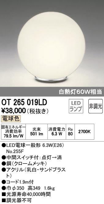 オーデリック(ODELIC) [OT265019LD] LEDスタンド【送料無料】