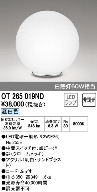 オーデリック(ODELIC) [OT265019ND] LEDスタンド【送料無料】