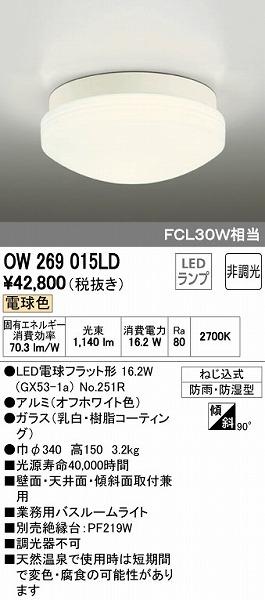 オーデリック(ODELIC) [OW269015LD] LED浴室灯【送料無料】