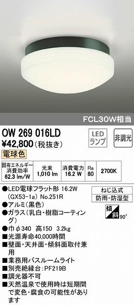 オーデリック(ODELIC) [OW269016LD] LED浴室灯【送料無料】