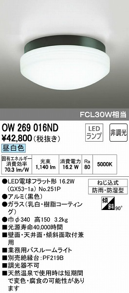 オーデリック(ODELIC) [OW269016ND] LED浴室灯【送料無料】