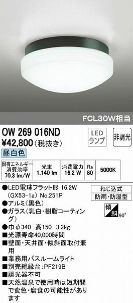 オーデリック(ODELIC)[OW269016ND]LED浴室灯【送料無料】