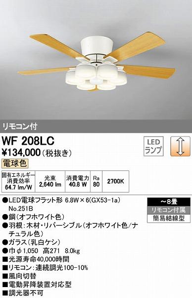 オーデリック(ODELIC) [WF208LC] LEDシーリングファン【送料無料】