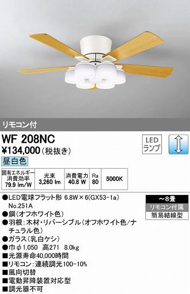オーデリック(ODELIC) [WF208NC] LEDシーリングファン【送料無料】