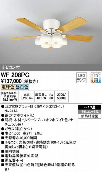 オーデリック ODELIC WF208PC LEDシーリングファン【送料無料】