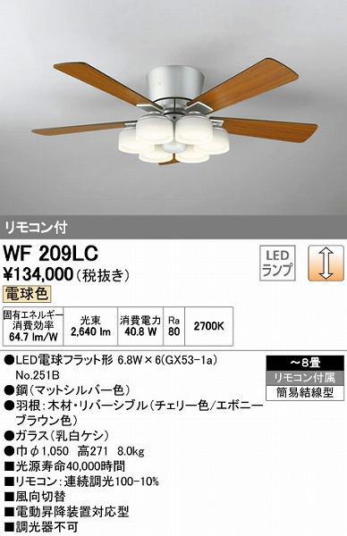 オーデリック(ODELIC) [WF209LC] LEDシーリングファン【送料無料】
