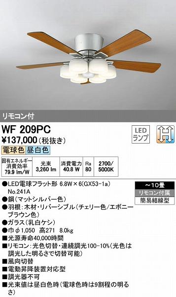 オーデリック ODELIC WF209PC LEDシーリングファン【送料無料】