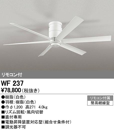 オーデリック ODELIC WF237 シーリングファン【送料無料】
