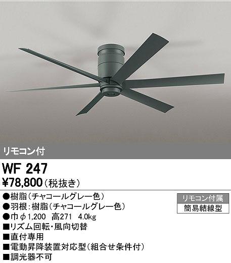 オーデリック ODELIC WF247 シーリングファン【送料無料】