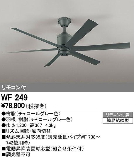 オーデリック ODELIC WF249 シーリングファン【送料無料】