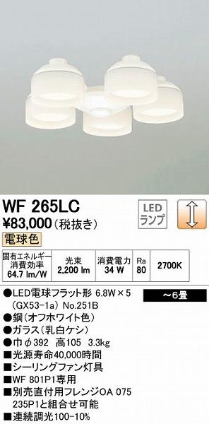 オーデリック ODELIC WF265LC LEDシーリングファン【送料無料】