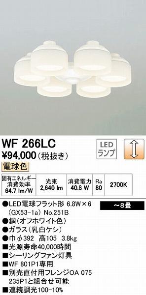 オーデリック ODELIC WF266LC LEDシーリングファン【送料無料】