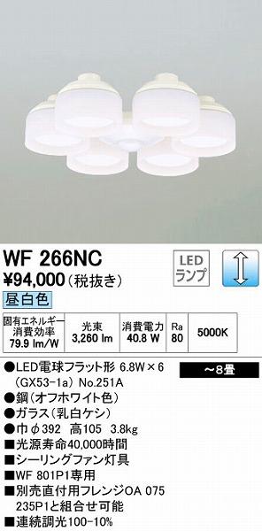 オーデリック(ODELIC) [WF266NC] LEDシーリングファン専用シャンデリア【送料無料】