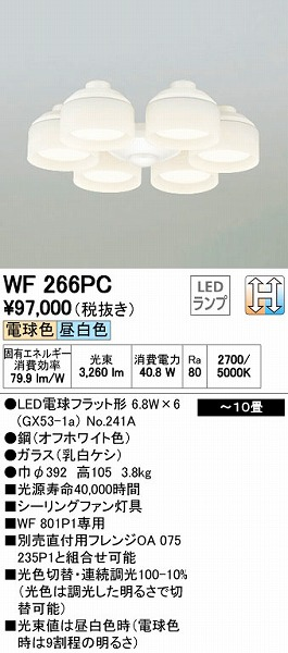 オーデリック(ODELIC) [WF266PC] LEDシーリングファン専用シャンデリア【送料無料】