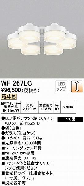 オーデリック ODELIC WF267LC LEDシーリングファン【送料無料】
