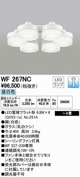 オーデリック(ODELIC) [WF267NC] LEDシーリングファン専用シャンデリア【送料無料】