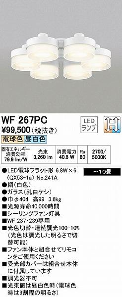 オーデリック ODELIC WF267PC LEDシーリングファン専用シャンデリア【送料無料】
