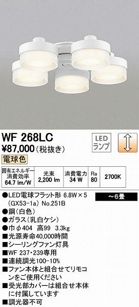 オーデリック ODELIC WF268LC LEDシーリングファン【送料無料】