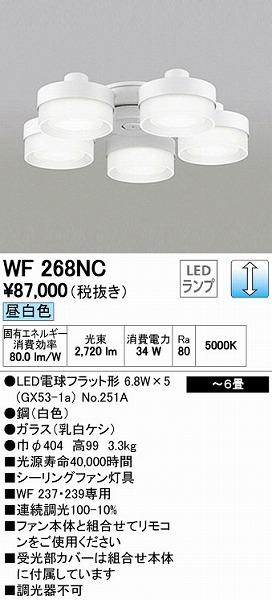 オーデリック(ODELIC) [WF268NC] LEDシーリングファン専用シャンデリア【送料無料】
