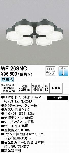 オーデリック(ODELIC) [WF269NC] LEDシーリングファン専用シャンデリア【送料無料】