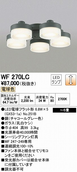 オーデリック ODELIC WF270LC LEDシーリングファン【送料無料】