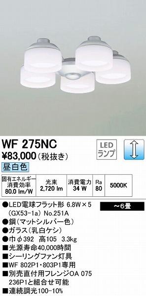 オーデリック(ODELIC) [WF275NC] LEDシーリングファン専用シャンデリア【送料無料】
