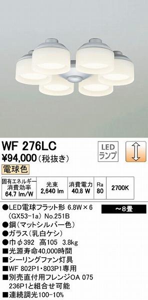 オーデリック ODELIC WF276LC LEDシーリングファン【送料無料】