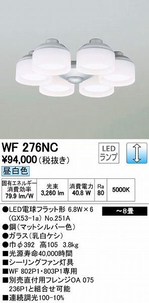 オーデリック ODELIC WF276NC LEDシーリングファン専用シャンデリア【送料無料】