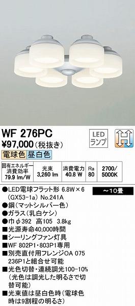 オーデリック(ODELIC) [WF276PC] LEDシーリングファン専用シャンデリア【送料無料】