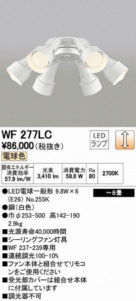 オーデリック ODELIC WF277LC LEDシーリングファン【送料無料】