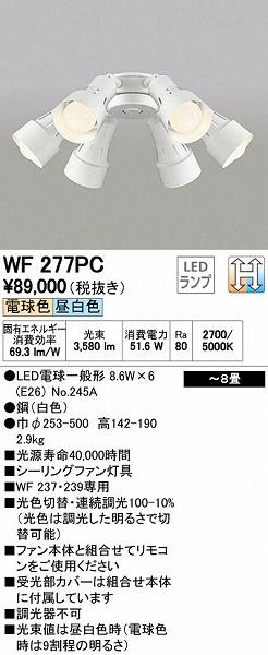 オーデリック ODELIC WF277PC LEDシーリングファン専用シャンデリア【送料無料】