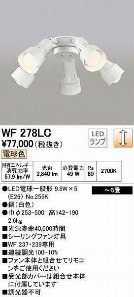 オーデリック ODELIC WF278LC LEDシーリングファン【送料無料】