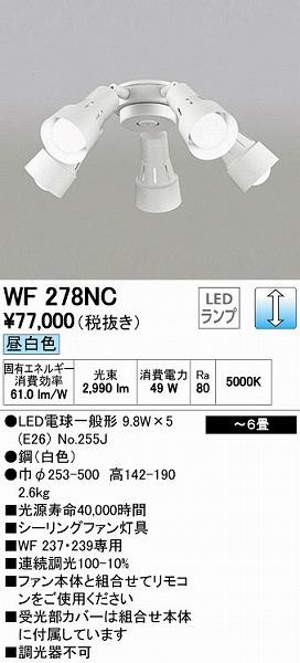 オーデリック ODELIC WF278NC LEDシーリングファン専用シャンデリア【送料無料】