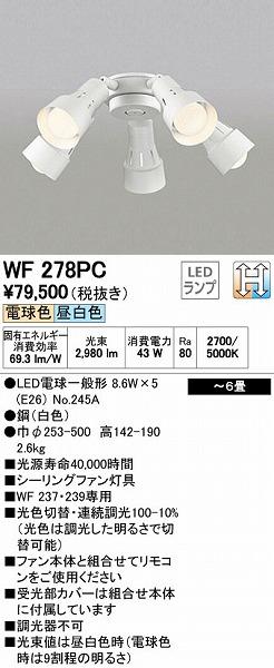 オーデリック(ODELIC) [WF278PC] LEDシーリングファン専用シャンデリア【送料無料】