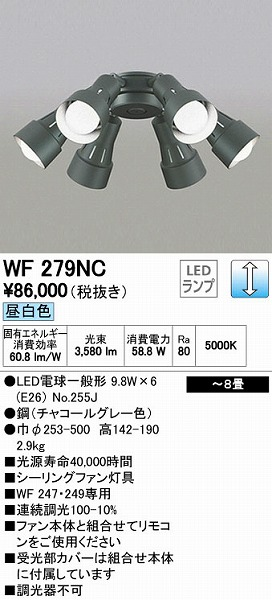 オーデリック(ODELIC) [WF279NC] LEDシーリングファン専用シャンデリア【送料無料】