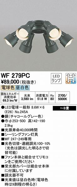 オーデリック ODELIC WF279PC LEDシーリングファン専用シャンデリア【送料無料】