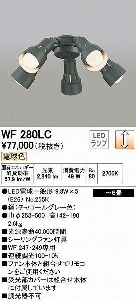 オーデリック ODELIC WF280LC LEDシーリングファン【送料無料】