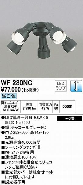 オーデリック ODELIC WF280NC LEDシーリングファン専用シャンデリア【送料無料】