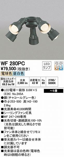 オーデリック(ODELIC) [WF280PC] LEDシーリングファン専用シャンデリア【送料無料】