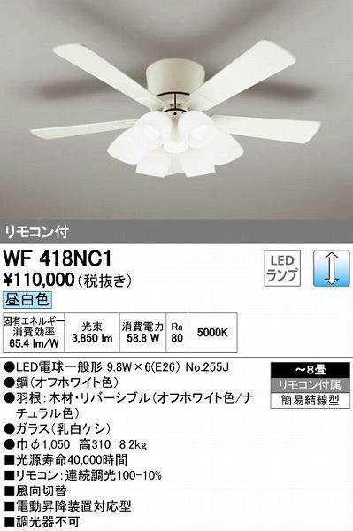 オーデリック ODELIC WF418NC1 LEDシーリングファン【送料無料】