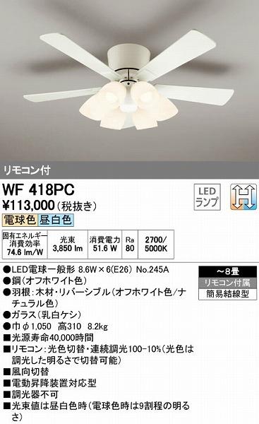 オーデリック ODELIC WF418PC LEDシーリングファン【送料無料】