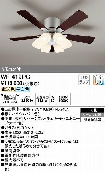オーデリック(ODELIC) [WF419PC] LEDシーリングファン【送料無料】
