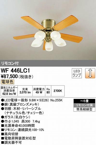 オーデリック(ODELIC) [WF446LC1] シーリングファン【送料無料】