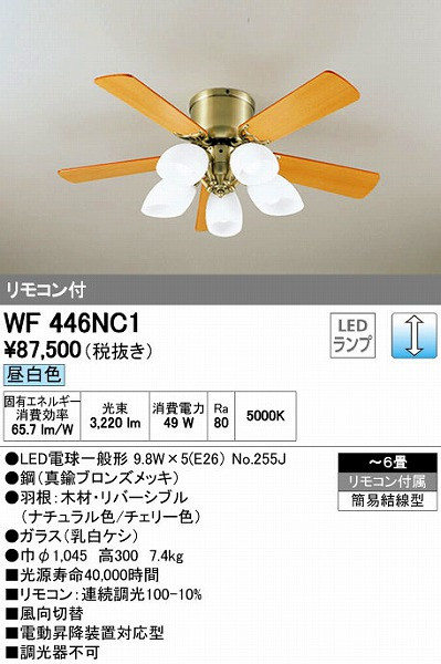 オーデリック(ODELIC) [WF446NC1] LEDシーリングファン【送料無料】