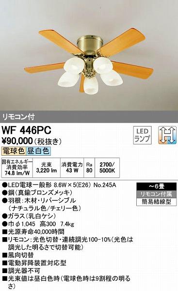オーデリック(ODELIC) [WF446PC] LEDシーリングファン【送料無料】