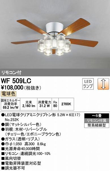 オーデリック ODELIC WF509LC LEDシーリングファン【送料無料】